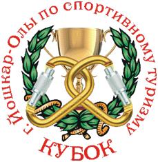 Кубок г. Йошкар-Олы по СТ