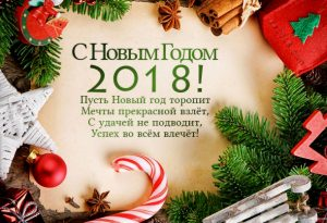 novogodnie-otkrytki-2018-3