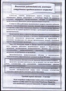 допобразование предпенсионеров (1)_page-0002