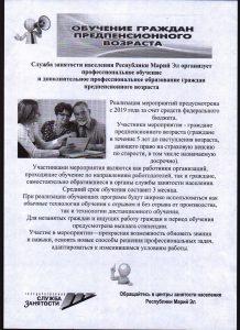 допобразование предпенсионеров (1)_page-0003