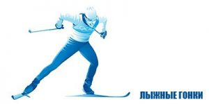 Профсоюзная-лыжня-1